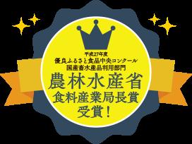 農林水産省食料産業局長賞受賞!