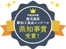 平成26年鹿児島県新加工食品コンクール 県知事賞受賞!